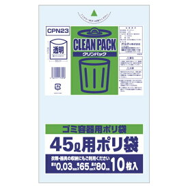 クリンパック 透明45L CPN23(10枚入)/ オルディ