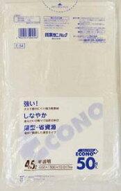 (送料無料)(まとめ買い・ケース販売)サニパック E-54 エコノプラス 45L 半透明 50枚(16個セット)/ 日本サニパック