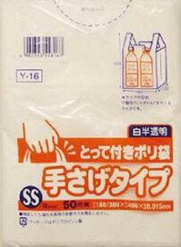 サニパック Y-16 取って付きポリ袋 SS 50枚入/ サニパック