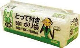 (送料無料)(まとめ買い・ケース販売)サニパック スマートキューブ 取って付き 30L 半透明 50枚(12個セット)/ サニパック