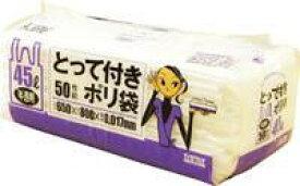 (送料無料)(まとめ買い・ケース販売)サニパック スマートキューブ 取って付き 45L 半透明 50枚入(12個セット)/ サニパック