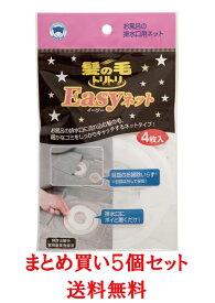 【まとめ買い】【送料無料】髪の毛トリトリEasyネット 4枚入5個セット/ ボンスター