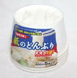 日本製 紙のどんぶり 800ml 5個入/ 日本デキシー