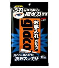 お手入れガラコ10枚【ソフト99カー用品ガラコガラス用品撥水】