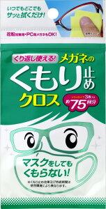 くり返し使えるメガネのくもり止めクロス(3枚入)/ ソフト99