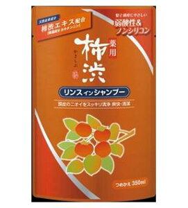 薬用 柿渋リンスインシャンプー 詰替 350ml/ 熊野油脂