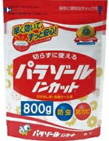 パラゾール ノンカット袋入 800g/ 白元アース