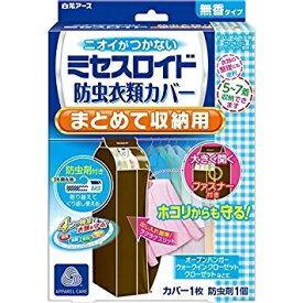 ミセスロイド 防虫衣類カバー まとめて収納用 無香タイプ(1セット)/ 白元アース