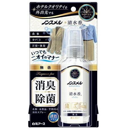 ノンスメル 清水香 無香料(100mL)/ 白元アース