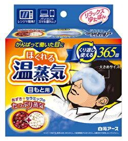 リラックスゆたぽん 目もと用 ほぐれる温蒸気 for MEN(1個入)/ 白元アース