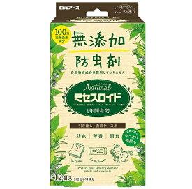 Natural ミセスロイド引き出し用(12個入)/ 白元アース