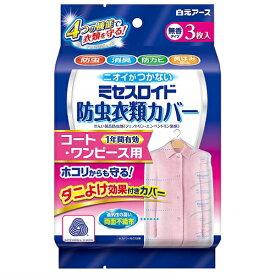 ミセスロイド 防虫衣類カバー コート・ワンピース用 1年防虫(3枚入)/ 白元アース