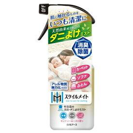 ミセスロイド スタイルメイト 布製品の消臭・ダニよけミスト(230mL)/ 白元アース