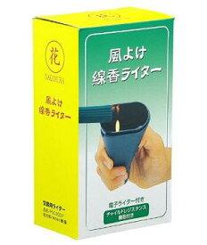 風よけ線香ライター/ ナカムラ商事