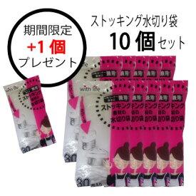 (まとめ買い セット販売)with life ストッキング素材の水切りネット(30枚入)10個セット 今なら1個プレゼント/ シライシ