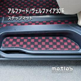 新型ヴェルファイア30系 ステップマット(エントランスマット)/アルファード30系 ステップマット(エントランスマット)ガソリン/ハイブリッド共通 H27年1月〜 新型ヴェルファイア30系/アルファード30系 (ベーシックタイプ)