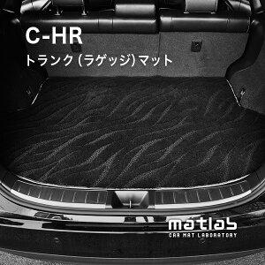 C-HR用トランクマット ラゲッジマット( FATタイプ)