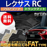 レクサスRCフロアマット+トランクマットセットRC350/RC300h/RCF/FSPORT