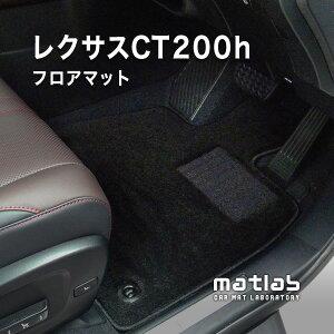 レクサス CT200h フロアマット H23年1月〜 F SPORT(Fスポーツ)対応(プレミアムタイプ) LEXUS lexus 高級素材 高級車 高級ナイロン 裏面フェルト 日本製 ラグジュアリー 高級絨毯 高級カーペット