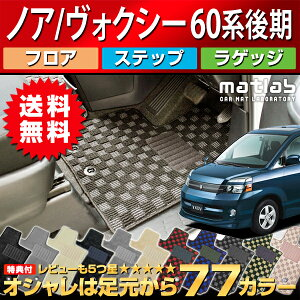 トヨタ ノア/ヴォクシー60系 8人乗り 後期モデル(H16年8月〜) セカンドシート:回転シート 標準車 (60voxy)