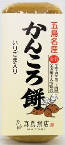 かんころ餅(大)いりごま入り/1本