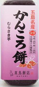 かんころ餅(大)むらさき芋/1本