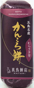 かんころ餅(中)むらさき芋/1本