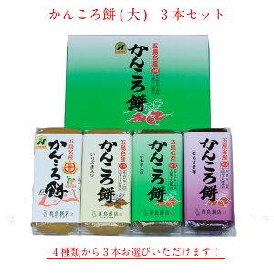かんころ餅(大)/3本セット