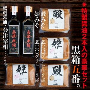殿みそ・姫みそ【各500g2袋】に特製醤油も2本入りの豪華詰め合わせ黒箱五番。