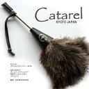 高級オーストリッチはたき Catarel(カタレル) ステンレスシャイニー CT-S130 約28cm 【メール便 可!】 // 高級 イ…