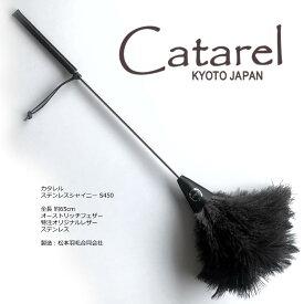 送料無料!高級オーストリッチはたき Catarel(カタレル) ステンレスシャイニー CT-S450 約65cm // 高級 インテリア 毛バタキ ダチョウ //