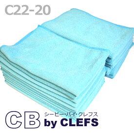 CB(シービー) マイクロファイバークロス C22 【20枚組】
