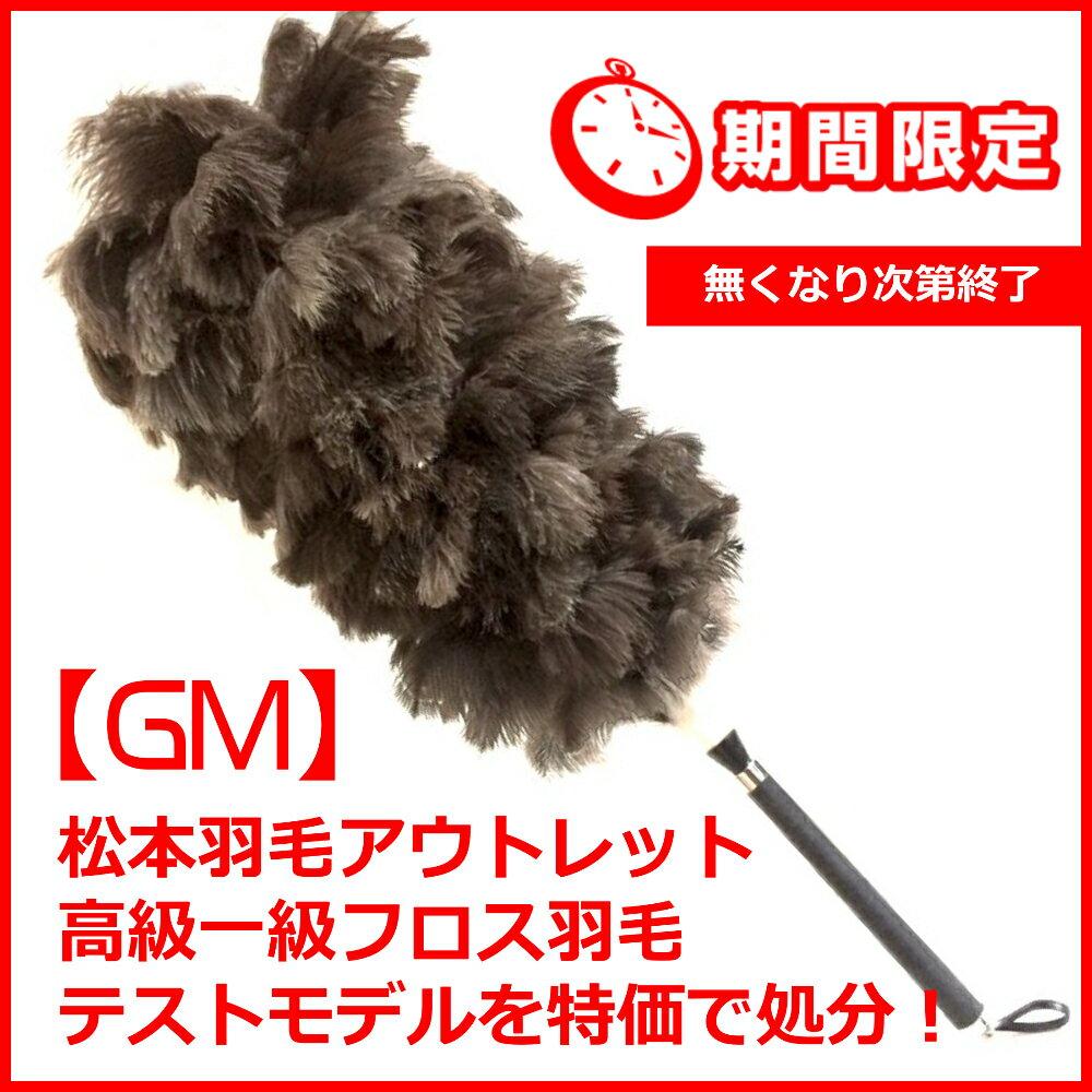 最高級 オーストリッチ毛ばたき GM 【送料無料!】// 自動車用 毛バタキ 数量限定 //