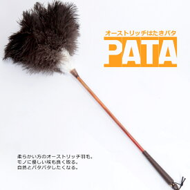 オーストリッチはたきPATA(パタ) 【PATAミニプレゼントCP中!】 // ダチョウ 駝鳥 羽根 ハタキ 高級 毛ばたき 手作り 日本製 //