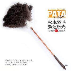 オーストリッチはたきPATA +(パタ・ プラス)/ダチョウ 羽根 掃除 ハタキ ホコリ取り 高級 毛ばたき 手作り 日本製 ダスター/