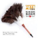 オーストリッチはたきPATA mini(パタ・ミニ)/【メール便 可!】/ダチョウ 羽根 掃除 ハタキ ホコリ取り 高級 毛ばた…