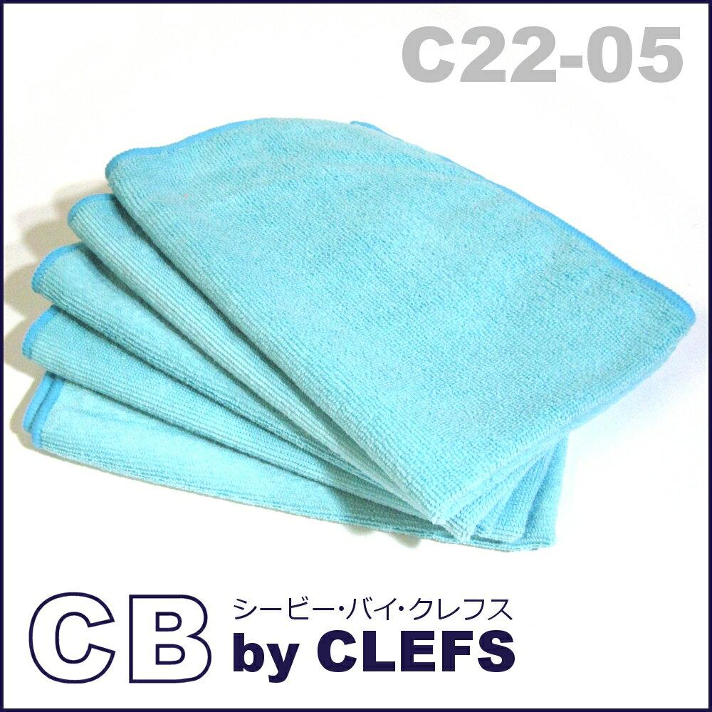 CB(シービー) マイクロファイバークロス C22 【5枚組】
