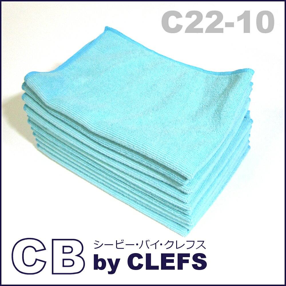 CB(シービー) マイクロファイバークロス C22 【10枚組】