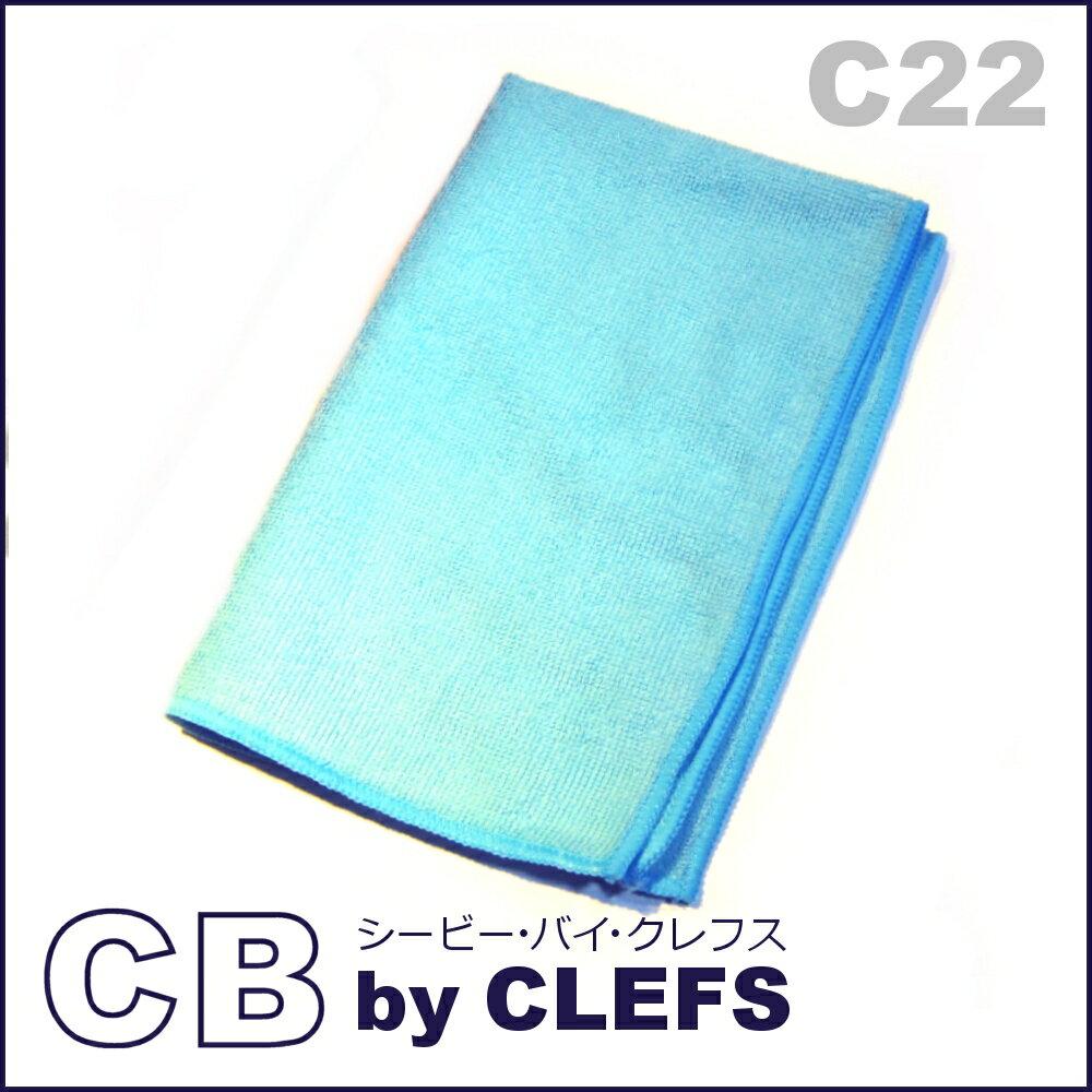 CB(シービー) マイクロファイバークロス C22 【メール便 可!】