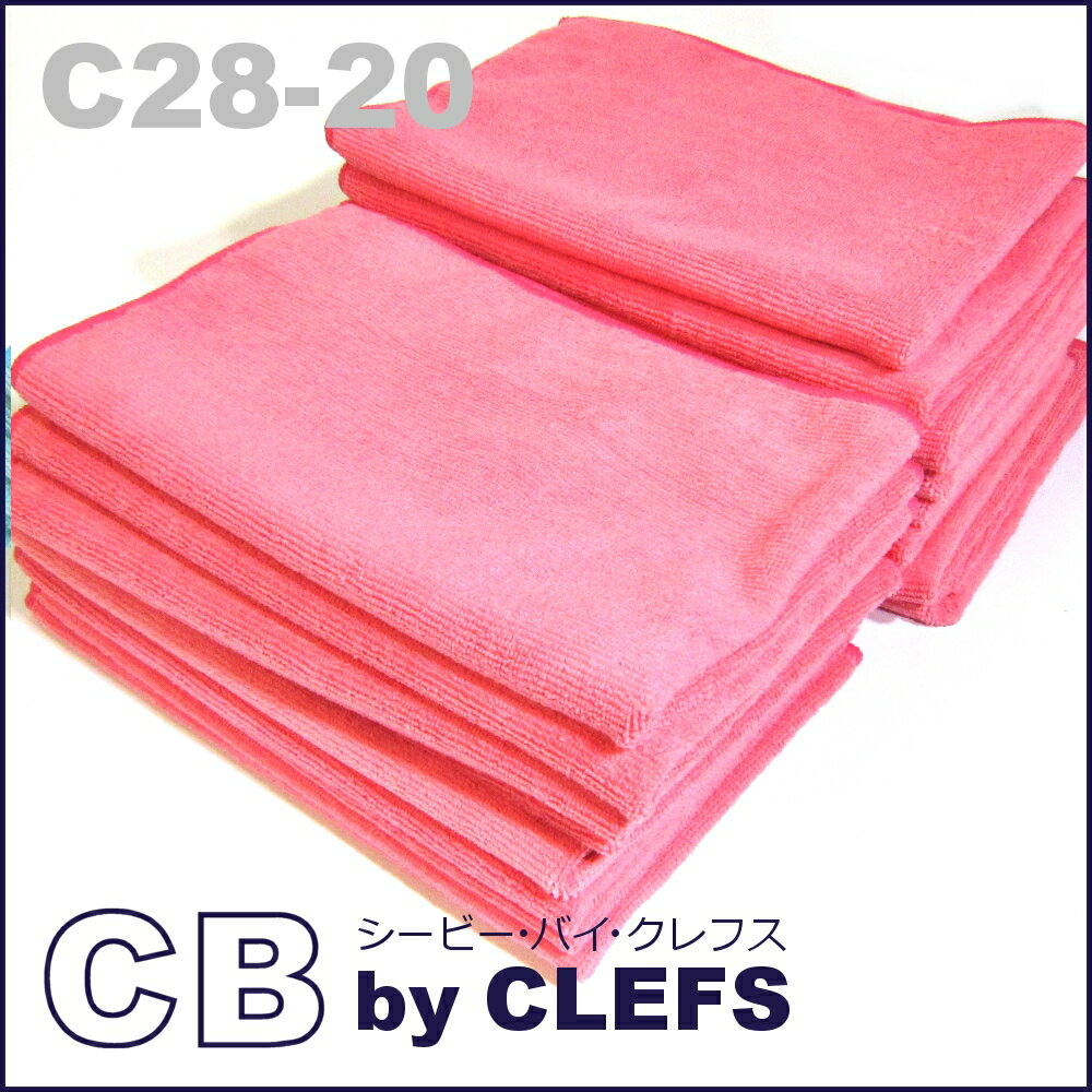CB(シービー) マイクロファイバークロス C28 【20枚組】