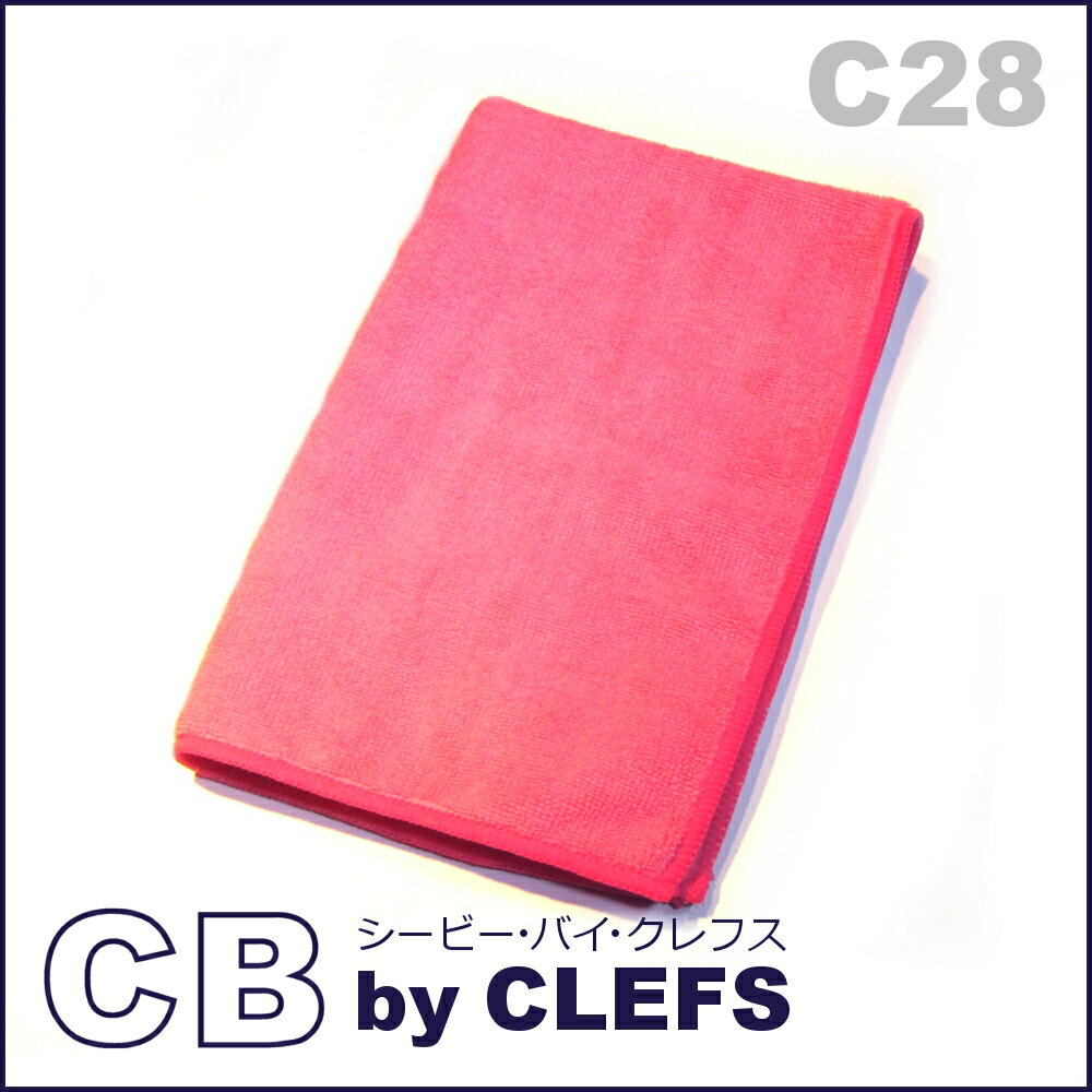 CB(シービー) マイクロファイバークロス C28 【メール便 可!】