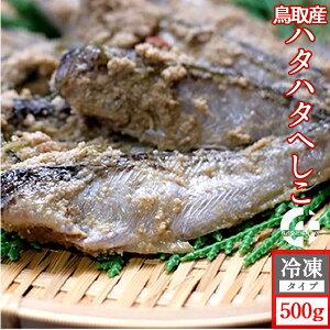 ハタハタへしこ へしこ 500g 鳥取県 自家製 真空冷凍 酒の肴 ぬか漬け 一度は食べて頂きたい 通販 日本海【送料無料】