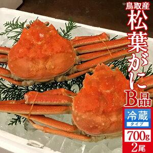 かに 訳あり 松葉がに[B品]大700g×2尾セット 浜ゆで松葉蟹 ゆでがに 鳥取県産 通販直送 マツバガニ わけあり 日本海ズワイガニ