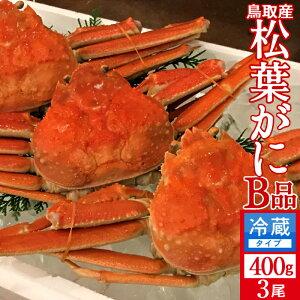 かに 訳あり 松葉がに[B品]中小400g×3尾セット 浜ゆで松葉蟹 ゆでがに 鳥取県産 通販直送 マツバガニ わけあり 日本海ズワイガニ