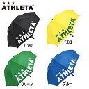 アスレタ ATHLETA UVアンブレラ 傘 05187 サッカー・フットサル
