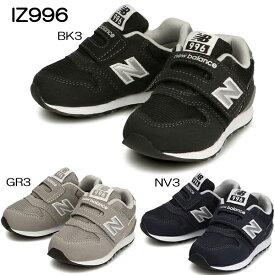 ニューバランス IZ996(BK3/GR3/NV3) NB キッズ シューズ
