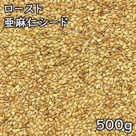 ロースト亜麻仁シード (500g) カナダ産 フラックスシード ゴールド 食用 【RCP】