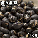 煎り黒豆 (1kg) 北海道産 【RCP】