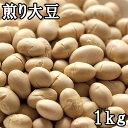 煎り大豆 (鬼打ち豆) (1kg) 国産 【RCP】