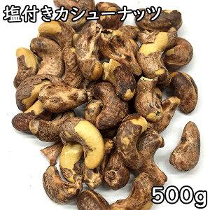 塩付きカシューナッツ 薄皮付き (500g) ベトナム産 【RCP】